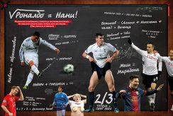 Layout design for Maxim Magazine Bulgaria - Bale, Ronaldo, Berbatov, Messi