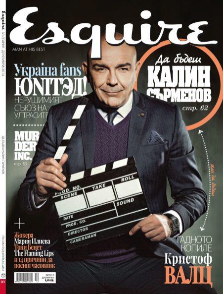 Esquire Bulgaria cover with Kalin Sarmenov