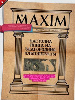 Maxim article