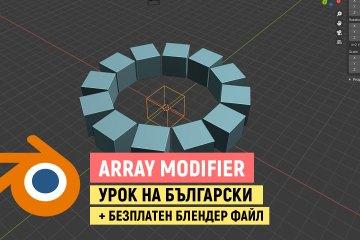 Blender Урок на български: как да дублираме обекти в кръг 1