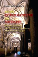 2013.03.11-Eggramatosynh