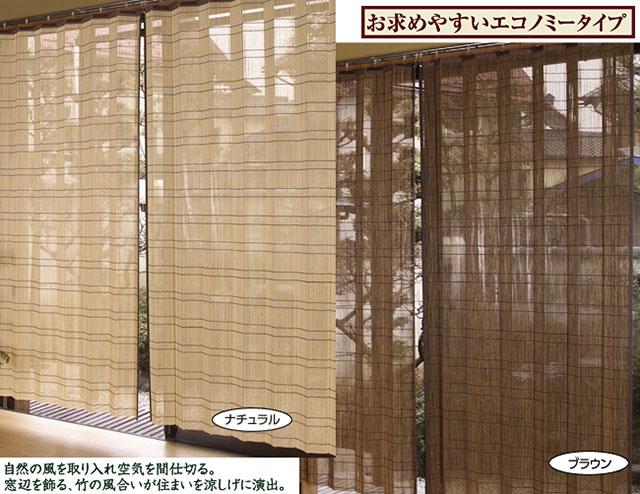竹製すだれカーテン