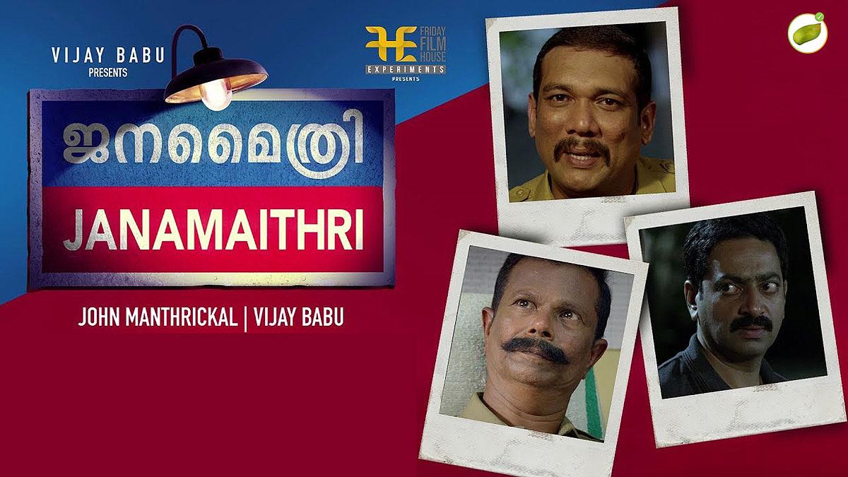 Janamithri (2019) - A Malayalam Comedy Film