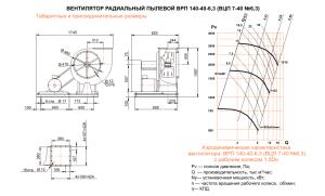 ВЦП 7- 40 (ВРП 140-40) №6,3