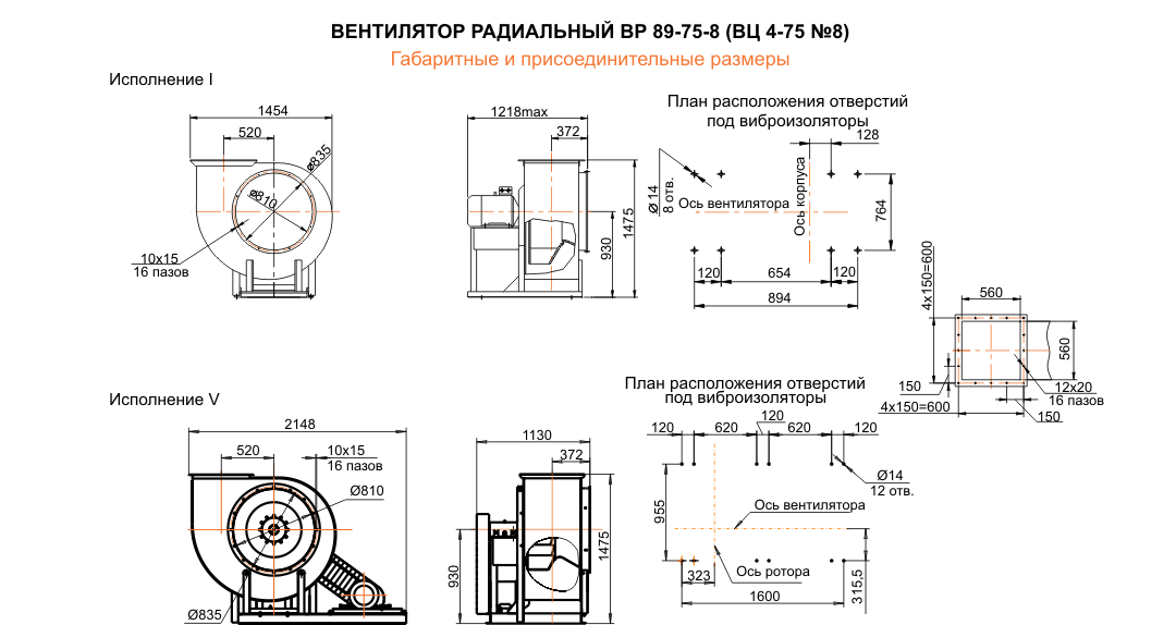 ВЦ 4-75 (ВР 89-75) №8 Исполнение №1