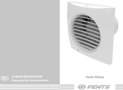 Инструкция к вентиляторам Вентс Квайт-Майлд