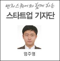 스타트업-기자단-프로필_엄주영