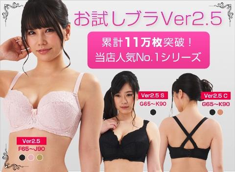 グラマーサイズ女性向けお試し用ランジェリー通販