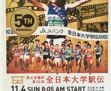 全日本大学駅伝2018のトップ3全選手+αを「採点」する