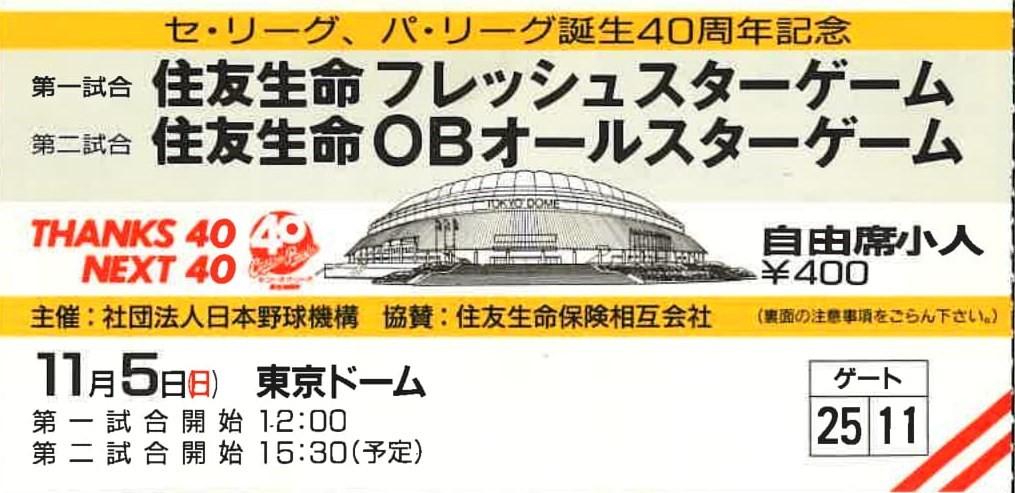 超レア半券発見! 平成元年セ・パ誕生40周年記念試合