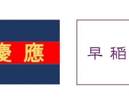 「早慶戦」の謎② 両校の知られざる入学事情とスカウティング