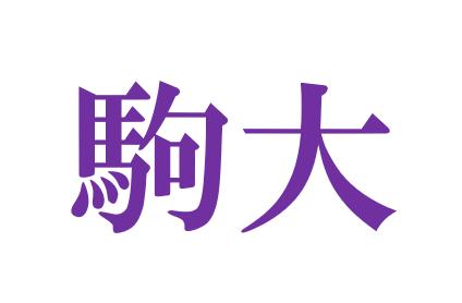 「ファンタジー箱根駅伝」駒澤大学21世紀選抜