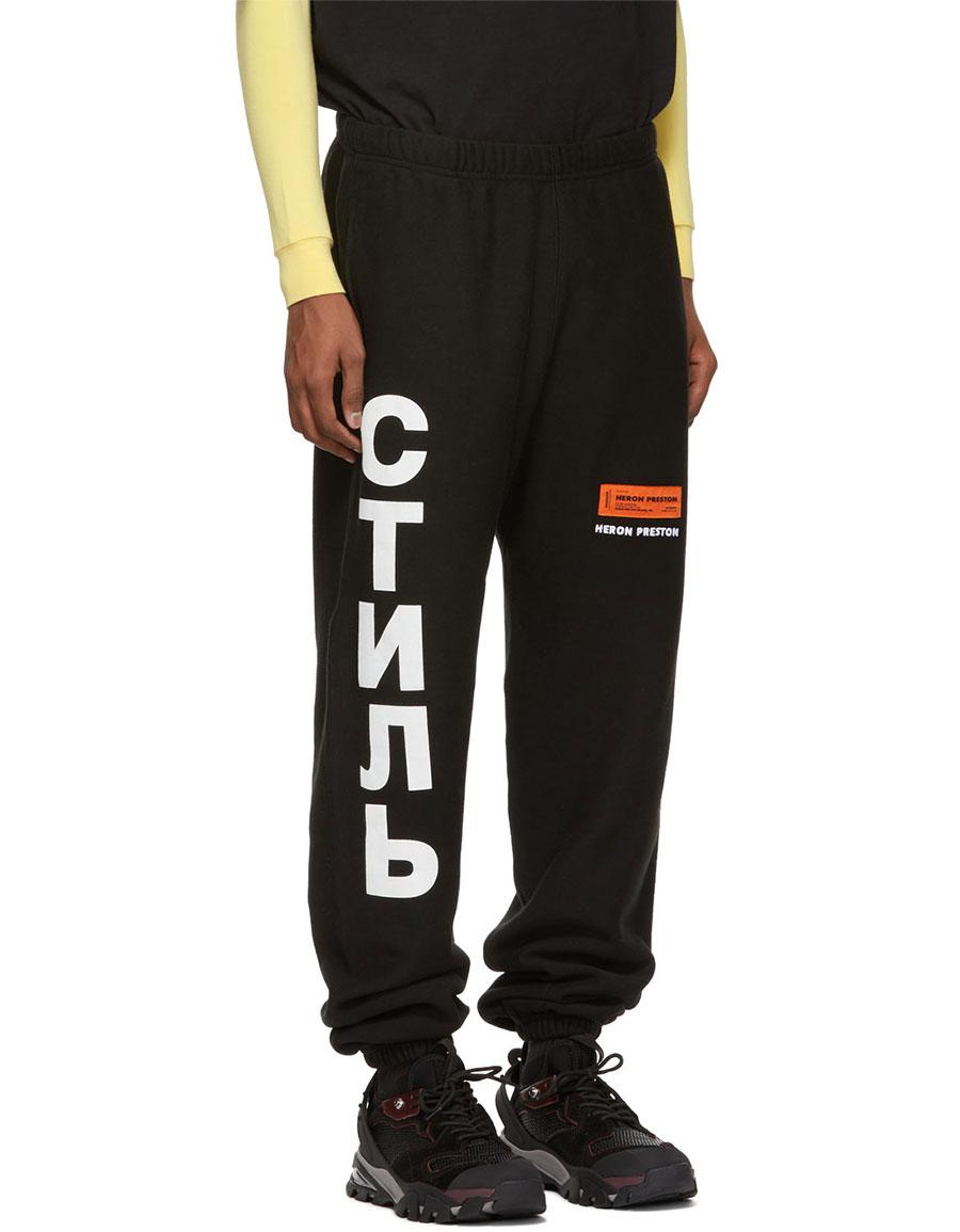 HERON PRESTON Black 'Style' Sweatpants