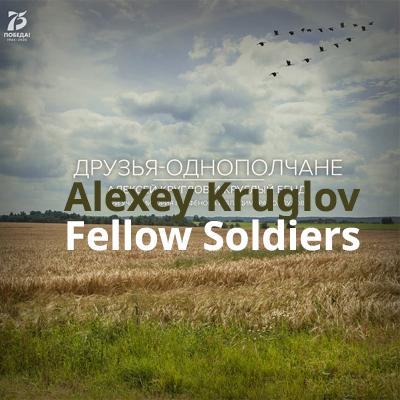 Alexey Kruglov Fellow Soldiers