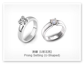 Prong Setting (U-Shaped)