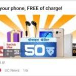 Uc News Check-in & Win: Get Free Vouchers, Mobile Recharges & SmartPhones From UC News