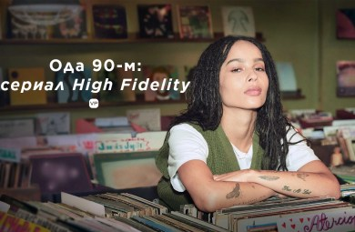 Ода 90-м: сериал High fidelity