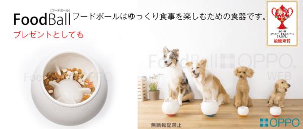 oppo_foodball-01