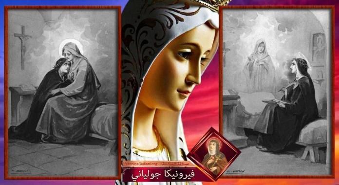 مريم العذراء وفيرونيكا