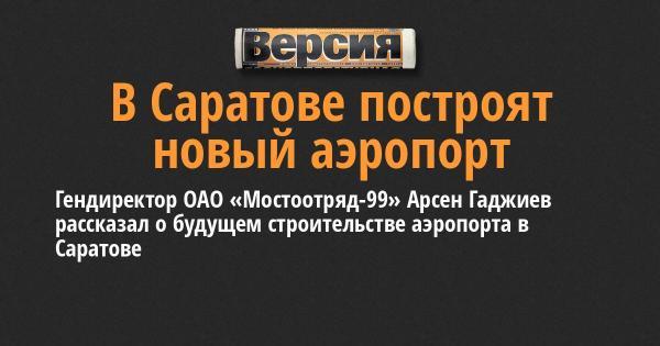 Гендиректор ОАО «Мостоотряд-99» Арсен Гаджиев рассказал о ...