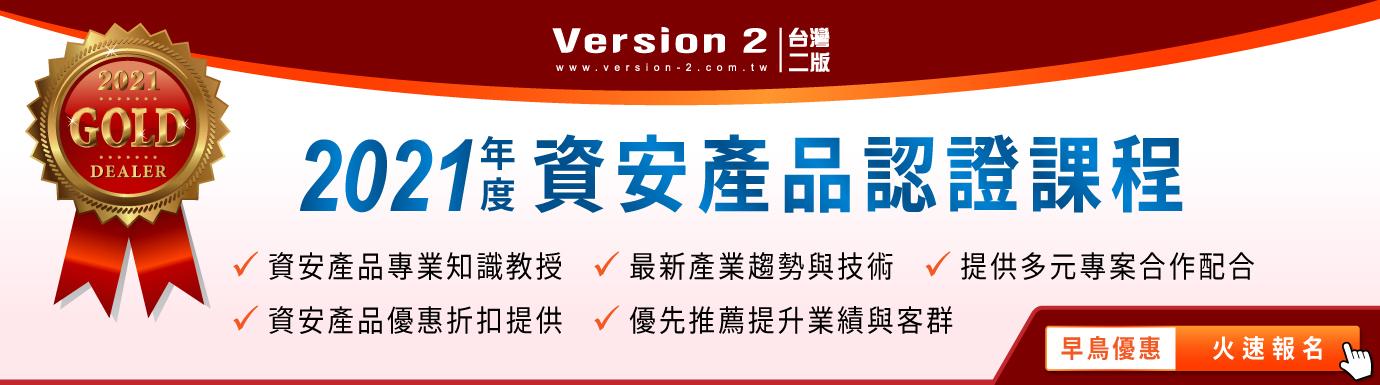 ESET2021經銷商認證-官網輪播banner