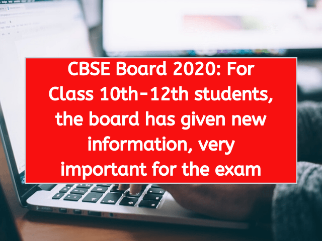 CBSE Board 2020 For Class 10th-12th students, the board has given new information, very important for the exam