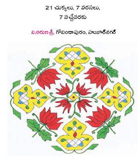 Sankranthi Chukkala Muggulu 14