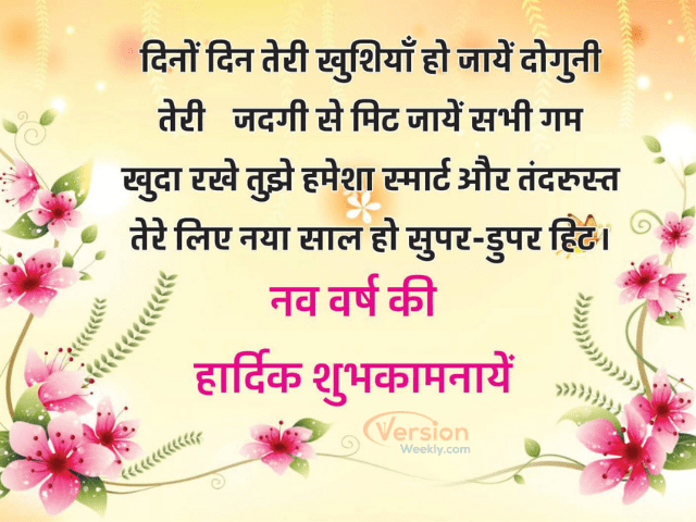 happy new year quotes 2021 in hindi