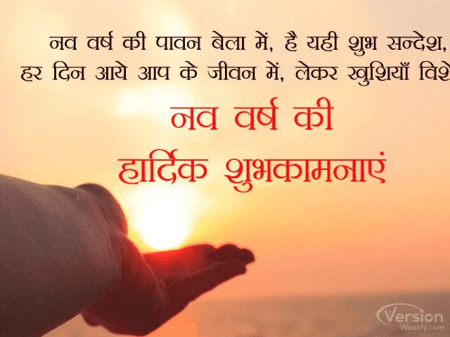 Hindi WhatsApp status wishes for happy new year 2021