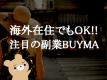 海外在住でもOK!注目の副業BUYMA
