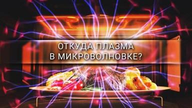 плазма, физика