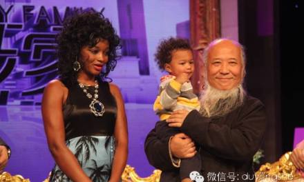 Neneh Ada Yang is China's First Lady
