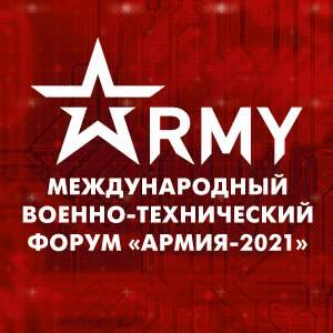 Международный форум «АРМИЯ-2021»