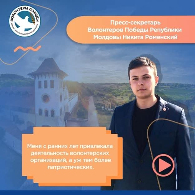 пресс-секретарь странового отделения Волонтеров Победы Республики Молдовы Никита Роменский