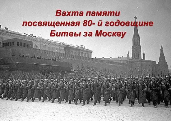 издано учебно-наглядное пособие, посвященное битве за Москву