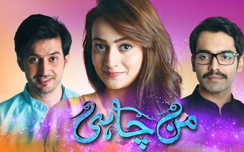 manchahi-drama-on-geo