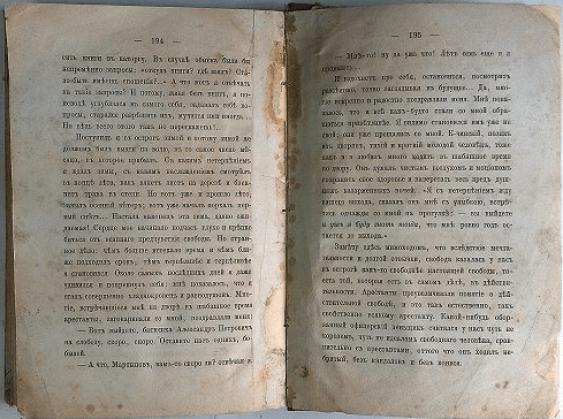 Записки из мертвого дома Достоевский Ф. М. - экспонат 8608
