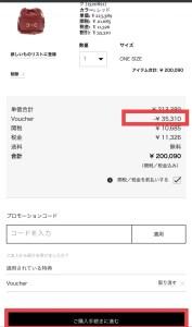 MATCHESFASHION(マッチズファッション)の友達紹介15%OFFクーポン取得方法8