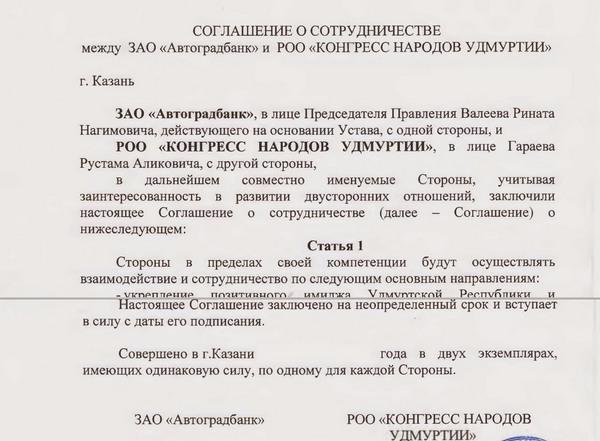 Договор цессии между физическими лицами по исполнительному листу