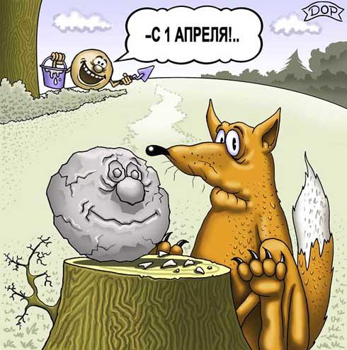 """Прикол, карикатура, юмор. День смеха. Лесная картинка """"С 1 ..."""