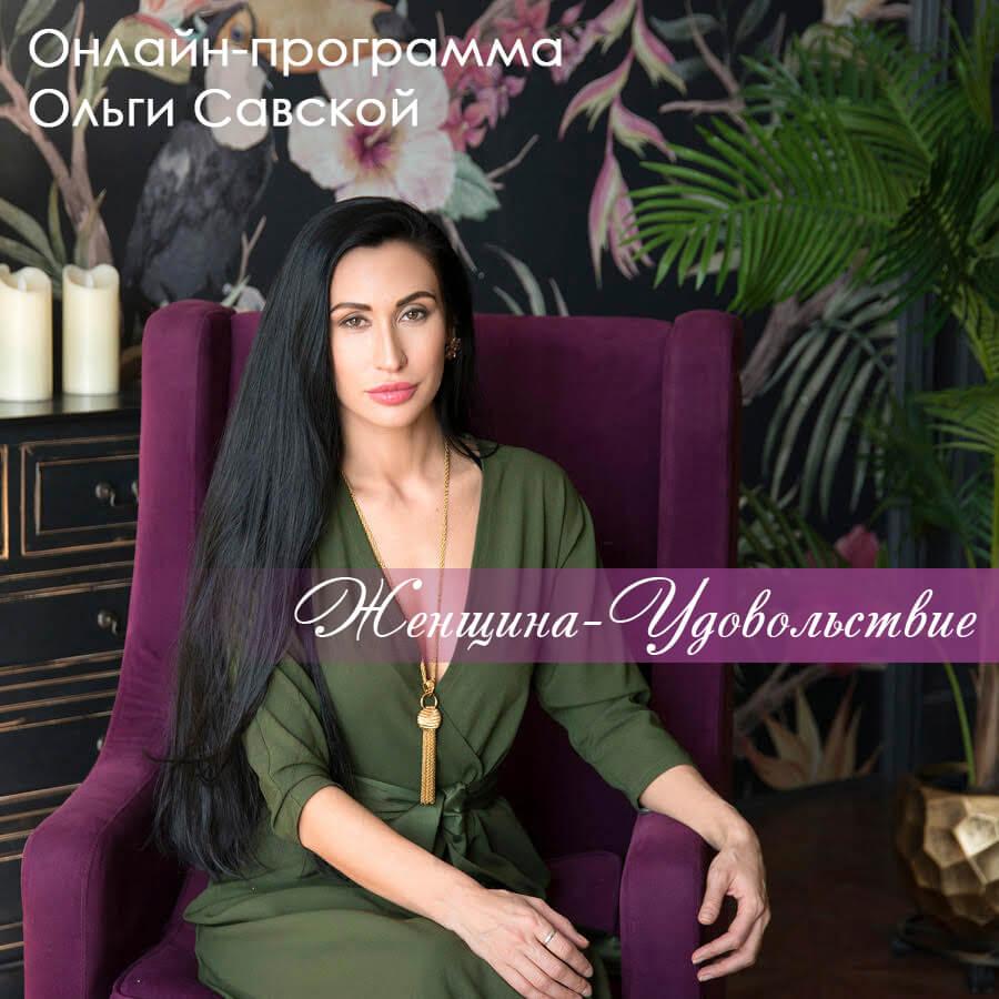 savskaya-vw (1)