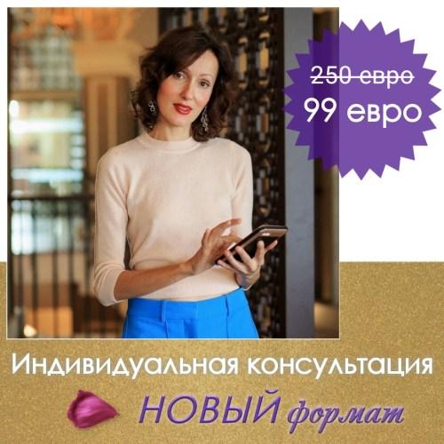 индивидуальная консультация с Оксаной Зубковой