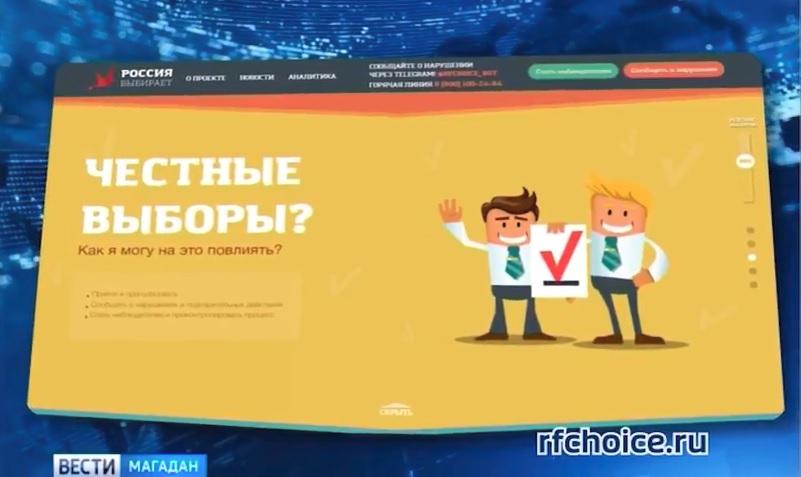 rossiya-vybiraet Главная