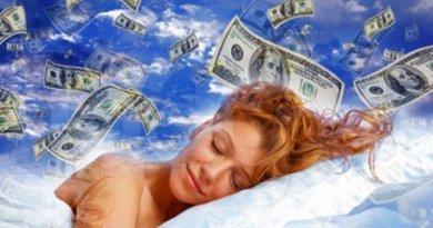 сон_деньги