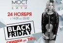 24 ноября — BLACK FRIDAY в МОСТ-сити!