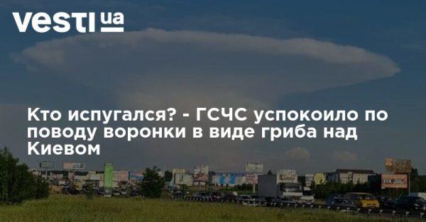 Гриб над Киевом - фото необычного явления природы | ВЕСТИ