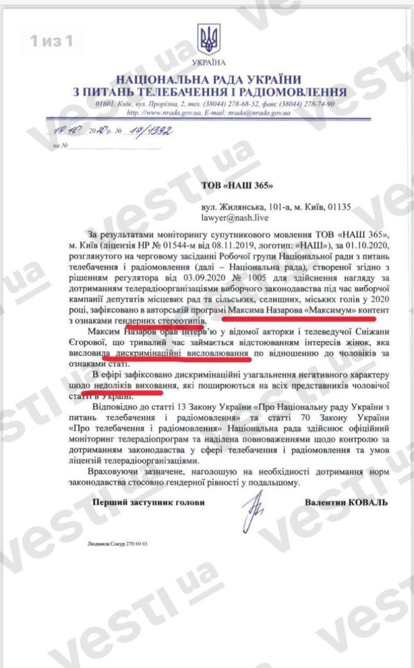 Снежану Егорову Нацсовет по ТВ обвинил в дискриминации ...