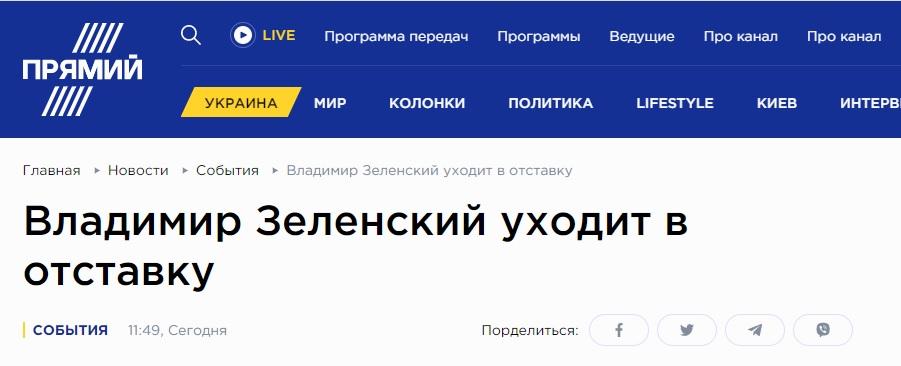 Телеканал Прямой сообщил об отставке Зеленского - фото 1