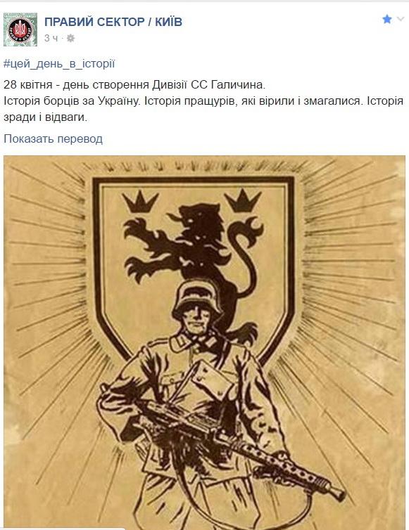 """Выродков из СС """"Галичина"""" посчитали борцами за свободу"""