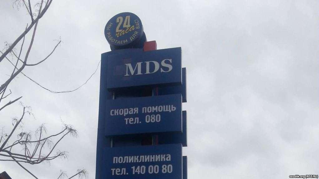 MDS-Service выставили на аукционе за 32 миллиарда сумов